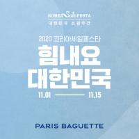 파리바게뜨, '2020 코리아세일페스타' 참여