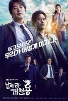 권상우·배성우 '날아라 개천용' 첫 방송…관전 포인트는?