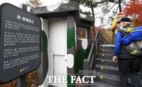 [TF사진관] '52년 만에 개방'…시민의 품으로 돌아온 북악산 북측 코스