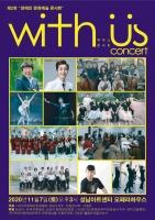'위더스 콘서트' 7일 성남아트센터서 개최