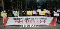 [TF사진관] '서울시는 어울림 플라자 건립을 조속히 추진하라!'