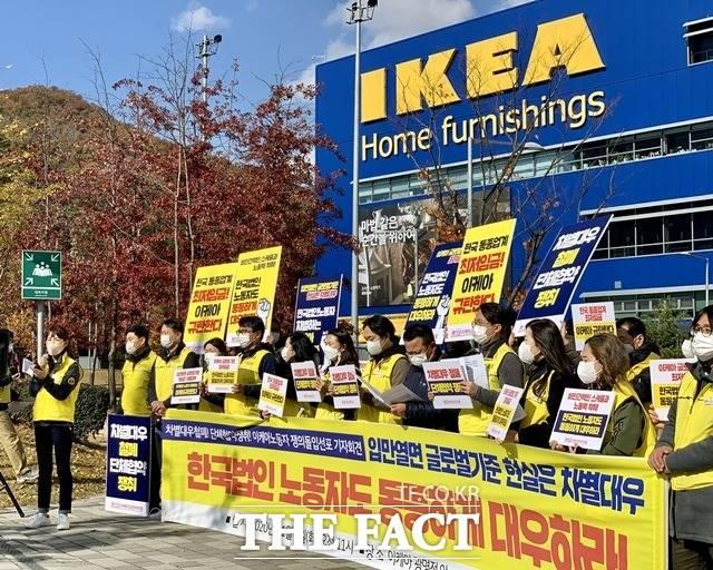 이케아 노조는 3일 광명시 이케아 광명점 앞에서 기자회견을 열고 한국 법인 노동자들에 대한 차별을 중단하라고 주장했다. /광명=이민주 기자