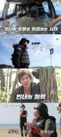 '나는 살아있다', 5일 첫 방송…김성령→우기 재난 생존기
