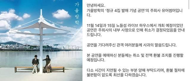 가을방학이 공연 열흘을 남겨두고 취소를 결정했다고 공지했다. /가을방학 공식 SNS