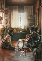 한지민·남주혁, 두 번째 만남…'조제' 12월 개봉