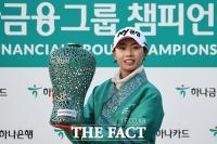[TF사진관] '통산 2승 달성' 하나금융그룹 챔피언 된 안나린