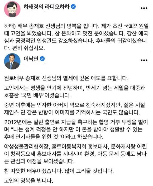 정치권에서도 고인이 된 송재호에 추모 행렬이 이어지고 있다./ 하태경·이낙연 SNS