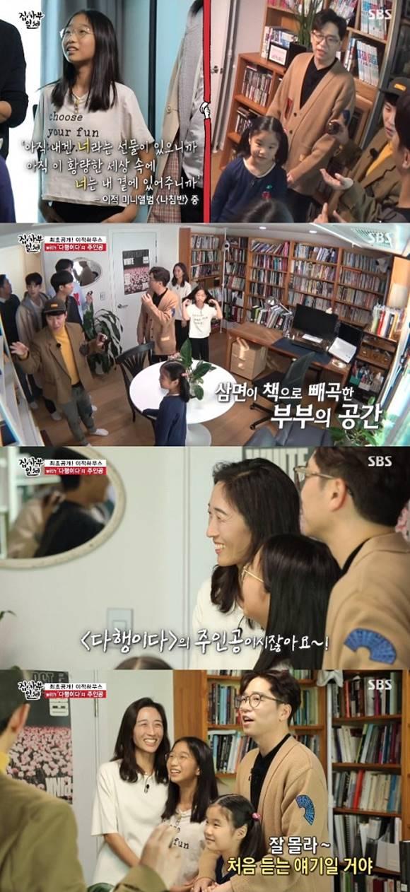 가수 이적이 아내와 두 딸을 방송에서 처음 공개했다. /SBS 집사부일체 캡처