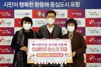 포항시, 어린이집·유치원 아동에미세먼지 마스크(KF94) 36만여 매 지원