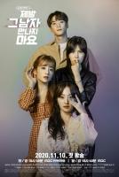 '제발 그 남자 만나지 마요', 10일 첫 방…'AI 참견 로맨스' 서막