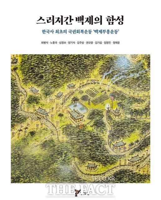 한국사 최초의 국권회복운동을 조명한 스러져간 백제의 함성 표지.