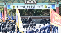 [TF사진관] '해군창설 75주년' 기념사하는 부석종 해군참모총장