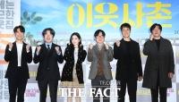 [TF사진관] 올겨울 웃음과 감동 선사해줄 영화 '이웃사촌'