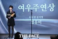 [TF포토] 정유미, '영평상 여우주연상 수상'