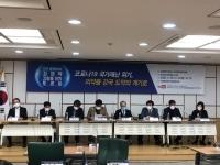 코로나19 팬데믹 시대…전문가들 '제약강국' 도약 필요성 강조