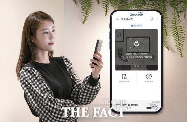 SK텔레콤이 서버·솔루션에 퀀텀 기술(양자암호)을 적용한 T아이디 앱을 선보인다. /SK텔레콤 제공