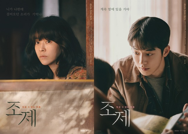 조제가 오는 12월 10일 개봉한다. 한지민(왼쪽) 남주혁이 주연을 맡은 애틋한 감성의 멜로 영화다.
