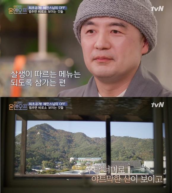 혜민 스님은 지난 7일 한 방송에서 남산이 한눈에 보이는 서울 종로구 자택을 공개했다. /온앤오프 캡처
