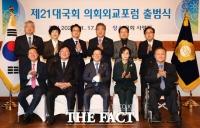 [TF사진관] 제21대 국회 의회외교포럼 출범