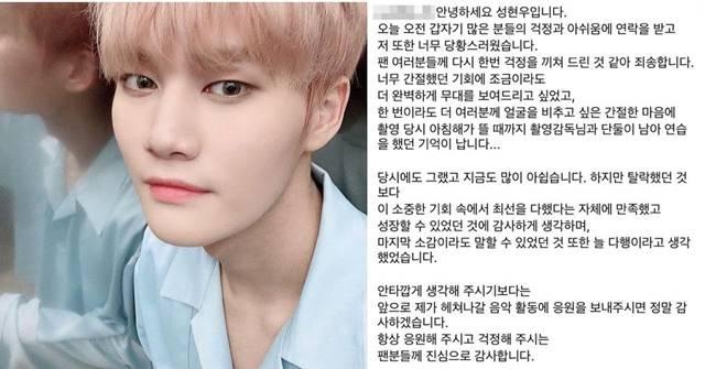 그룹 리미트리스 멤버 성현우가 투표 조작으로 떨어져 아쉽다는 입장을 SNS를 통해 전했다. /성현우 SNS