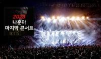 [강일홍의 연예가클로즈업] '테스형, 티켓이 왜 이래?'...다시 분 '티켓 전쟁'