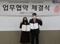 CJ프레시웨이, 경기도국공립어린이집연합회와 업무협약 체결