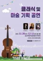 군산어린이공연장, '아동을 위한 클래식 및 마술' 무료공연 개최