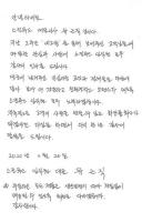 '네고왕 대박' 스킨푸드, 유근직 대표 손편지로 감사 인사