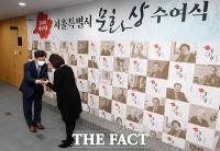 [TF포토] 서울시 문화상 시상하는 서정협 권한대행