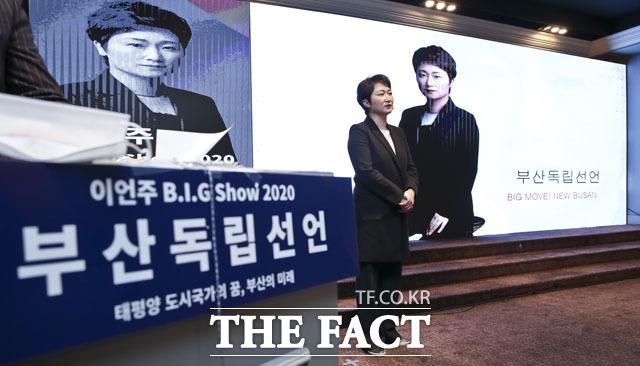 이언주 전 미래통합당 의원이 23일 오후 서울 여의도 켄싱턴호텔에서 부산독립선언 출판기념회를 열고 강연하고 있다. /남윤호 기자