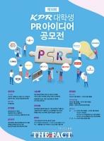 KPR '제18회 대학생 PR 아이디어 공모전' 개최