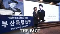 [TF사진관] 이언주, '변화의 깃발 든다' 부산시장 출마 공식화