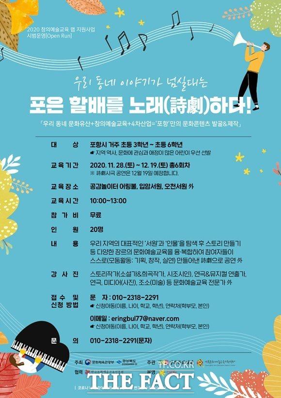 포항지역 문화예술단체인 공감놀이터 어링불이 지역 어린이들을 위한 '시극(詩劇), 포은 할배를 노래하다'를 진행한다./어링불 제공