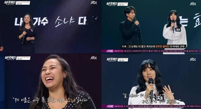 가수 소냐와 유미가 싱어게인에 출연해 과거 자신들이 발표한 대표곡을 불러 감동을 선사했다. /JTBC 싱어게인 캡처