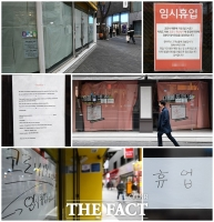 [TF사진관] 수도권 사회적 거리두기 2단계 첫 날...'임시 휴업 들어간 상점들'