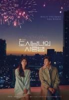 지창욱·김지원 '도시남녀의 사랑법', 넷플릭스도 동시 방영