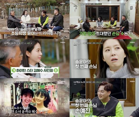 배우 송윤아가 MBN 더 먹고 가에 출연해 과거 촬영장에서 있었던 일화와 근황을 전했다. /MBN 더 먹고 가 캡처