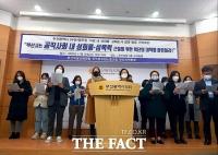 """""""부산시 구·군 공무원 5명 중 1명꼴 동료·상급자에 성희롱 당해"""""""