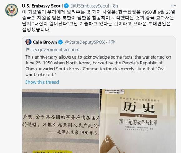 캘 브라운 미국 국무부 수석부대변인은 25일(현지시간) 장진호 전투 70년을 기리는 트윗을 올리며 6·25전쟁이 북한의 남침이라고 강조했다. 주한미국대사관도 이날 트위터에 브라운 수석부대변인의 트윗을 한국어로 번역해 올렸다. /주한미국 대사관 트위터
