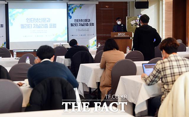 시상식 전 열린 인터넷신문과 퀄리티 저널리즘 포럼.