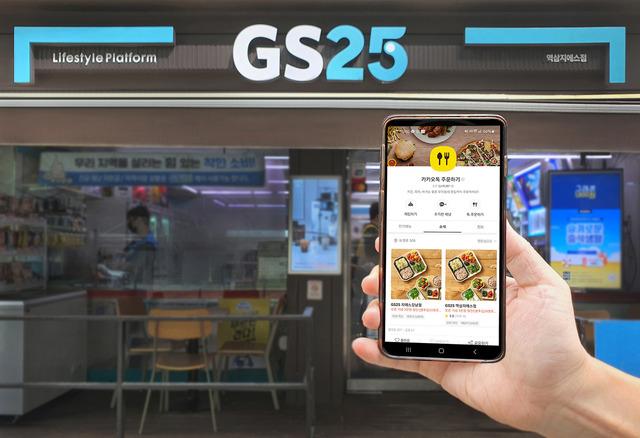 GS25는 26일 전국 5000여 개 매장에서 카카오톡 주문하기 배달 서비스를 도입했다고 밝혔다. /GS리테일 제공
