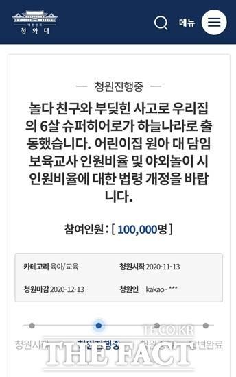 인천의 한 어린이집에서 친구와 부딪혀 숨진 5살 아이의 어머니가 보육교사 정원을 확대해달라고 올린 청와대 청원에 참여한 인원이 10만명을 넘어섰다. /청와대 홈페이지 캡처