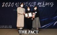 [TF포토] 뉴스핌, '2020인터넷신문 언론대상' 보도 부문 수상