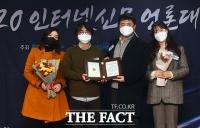 [TF포토] 더팩트, '2020인터넷신문 언론대상' 보도 부문 수상