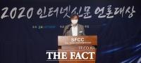 [TF사진관] 인터넷 저널리즘 발전을 위해...'2020인터넷신문 언론대상'