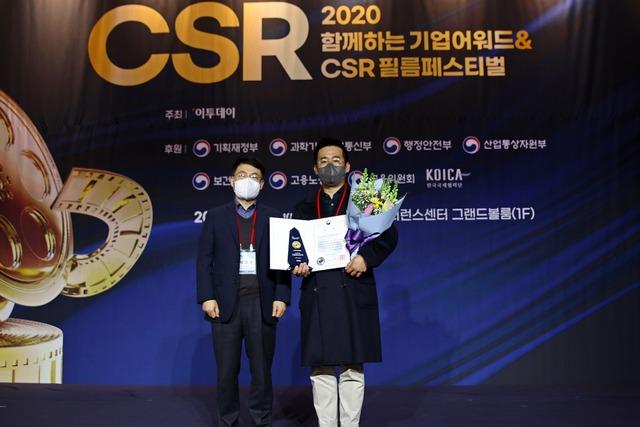 롯데칠성음료가 2020 함께하는 기업 어워드&CSR 필름 페스티벌에서 희망 나눔 부문 보건복지부장관상을 수상했다. /롯데칠성음료 제공
