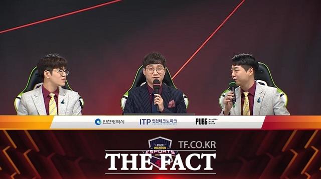 27일 개막한 2020 인천 e스포츠 챌린지에서 온라인 배틀그라운드 프로 대회가 열리고 있다. /유튜브 캡처