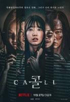넷플릭스 '콜', 27일 공개…