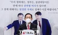 [TF사진관] 국민의힘 회의 배경지에 '문재인 대통령과 윤석열'