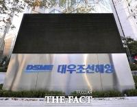 공정위, '하도급 갑질' 대우조선해양에 과징금 153억